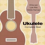 〈COLEZO!TWIN〉ウクレレ・コンプリート・ベスト Hawaiian Side (2枚組 ディスク1)