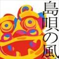 島唄の風〜沖縄ベストコレクション〜