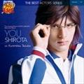 ミュージカル「テニスの王子様」〜ベストアクターズシリーズ001 手塚国光(城田優)