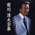前川清大全集 (2枚組 ディスク2)