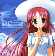 「D.C.F.S.〜ダ・カーポ〜フォーシーズンズ」ボーカルミニアルバム