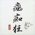 瘋痴狂(ふーちーくー)