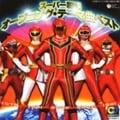 CDツイン スーパー戦隊 オープニング・テーマ曲ベスト (2枚組 ディスク1)