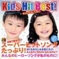 CDツイン キッズ・ヒット・ベスト! (2枚組 ディスク1)