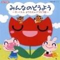 CDツイン みんなのどうよう〜ほいくえん・ようちえんでうたう歌〜 (2枚組 ディスク2)