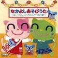 CDツイン なかよしあそびうた〜ほいくえん・ようちえんでうたう歌 (2枚組 ディスク1)