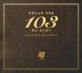 クラシック ベスト103 オン・ムービー (7枚組 ディスク1)