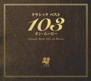 クラシック ベスト103 オン・ムービー (7枚組 ディスク7)