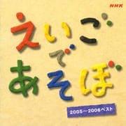 NHK「えいごであそぼ」