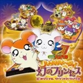 劇場版「とっとこハム太郎 ハムハムハムージャ!幻のプリンセス」オリジナルサウンドトラック