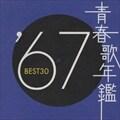 青春歌年鑑'67 BEST30