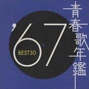 青春歌年鑑'67 BEST30 (2枚組 ディスク1)