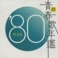 続・青春歌年鑑'80 PLUS