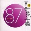 続・青春歌年鑑'87 PLUS