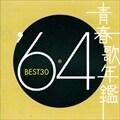 青春歌年鑑'64 BEST30