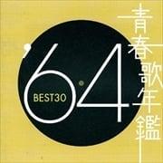 青春歌年鑑'64 BEST30 (2枚組 ディスク1)