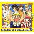 「金色のガッシュベル!!」コレクション オブ ゴールデン ソングス 3