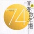 続・青春歌年鑑'74 PLUS