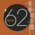 青春歌年鑑'62 BEST30