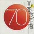 続・青春歌年鑑'70 PLUS
