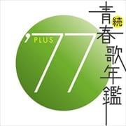 続・青春歌年鑑'77 PLUS