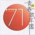 続・青春歌年鑑'71 PLUS
