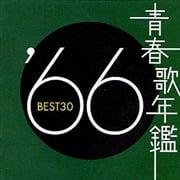 青春歌年鑑'66 BEST30 (2枚組 ディスク1)