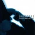 1988〜1993 (2枚組 ディスク1)