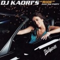 "DJ KAORI'S""RIDE""into the PARTY (2枚組 ディスク1)"