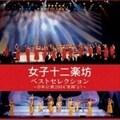 """ベストセレクション〜日本公演2004""""奇跡""""より〜 (2枚組 ディスク1)"""