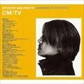CM・TV音楽ベスト「CM/TV」