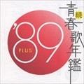 続・青春歌年鑑'89 PLUS