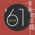 青春歌年鑑'61 BEST30
