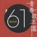 青春歌年鑑'61 BEST30 (2枚組 ディスク2)