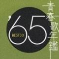 青春歌年鑑'65 BEST30 (2枚組 ディスク1)
