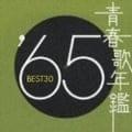 青春歌年鑑'65 BEST30 (2枚組 ディスク2)