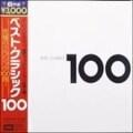 ベスト・クラシック100 (6枚組 ディスク6)