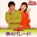 NHK「おかあさんといっしょ」最新ベスト 夢のパレード