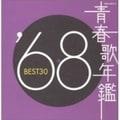 青春歌年鑑'68 BEST30 (2枚組 ディスク2)
