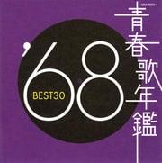 青春歌年鑑'68 BEST30
