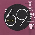 青春歌年鑑'69 BEST30 (2枚組 ディスク1)