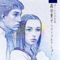 ぼくたちの失敗〜森田童子ベストコレクション [CCCD]