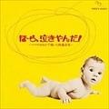 泣きやまない赤ちゃんに ほーら,泣きやんだ!〜ママのおなかで聴いた快適音楽〜
