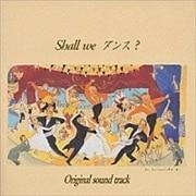 「Shall we ダンス?」オリジナル・サウンドトラック