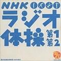NHKラジオ体操第1,第2