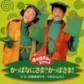 【CDシングル】NHK「おかあさんといっしょ」かっぱなにさま?かっぱさま!/たこやきなんぼマンボ