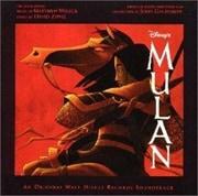 「ムーラン」オリジナル・サウンドトラック