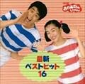 NHK「おかあさんといっしょ」〜最新ベストヒット16