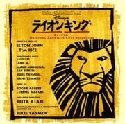 ディズニー ライオンキング ミュージカル <劇団四季>(1999年録音盤)