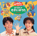 NHK「おかあさんといっしょ」あつまれ!!せかいのうた (2枚組 ディスク1)
